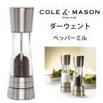 【COLE&MASON】コール&メイソン ダーウェント ペッパーミル H59401G【胡椒挽き】【粗さ調節】【コールアンドメイソン】【Derwent】