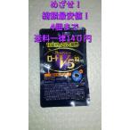 【箱無しメール便送料140円発送】 (目のサプリメント)ロートV5 30粒(お一人様4個まで購入可)