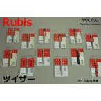 ルビス 1K104 ステン ツイーザー ブラック(斜) RUBIS 毛抜き