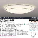約7割引き  東芝 洋風 シーリングライト 144W形 FVH14401SUEL 12畳〜14畳 プルスイッチレス ネオスリムV インバータ