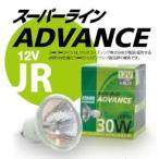 ウシオ USHIO スーパーラインADVANCE JR12V30WLM/KUV/EZ-H ハロゲンランプ