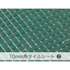 美濃焼モザイクタイルシート 10mm角 2