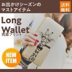 長財布 レディース 使いやすい 大容量 キリン柄 アニマル柄 プレゼント かわいい 送料無料