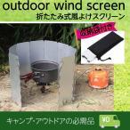 キャンプ アウトドア  風防 風除け ウィンドスクリーン コンパクト プレート10枚 焚き火 バーベキュー コンロ バーナー