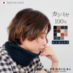 贅沢カシミヤ100% ネックウォーマー カシミア レディース メンズ スヌード 暖かい ニット 高品質 日本製