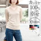 ショッピングカシミア カシミヤ100%レディースVネックセーター。日本製ニットで防寒