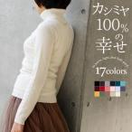 ショッピングカシミア カシミヤ100%レディースタートルネックセーター