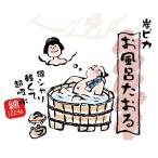お風呂タオル(32cm×90cm)