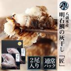 (通常パック)兵庫県明石沖で獲れた 明石鯛の灰干し「匠」 2尾入り 真鯛 兵庫県 明石 魚 干物 灰干し 新鮮 絶品 美味しい