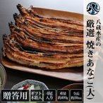 (ギフト箱入り)八蔵水産の厳選焼きあなご(大) 約400g 4尾入り アナゴ 穴子 兵庫県 明石 魚 干物 灰干し 新鮮 絶品 美味しい