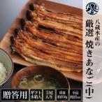 (ギフト箱入り)八蔵水産の厳選焼きあなご(中) 約250g 5尾入り アナゴ 穴子 兵庫県 明石 魚 干物 灰干し 新鮮 絶品 美味しい