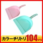 カラー チリトリ(ピンク)【 ちりとり チリトリ 掃除 清掃 箒 ほうき セット ダストパン 】