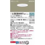 LSEB5057LE1 パナソニック ダウンライト LED(昼白色) (LGB73300 LE1 相当品)