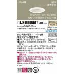 LSEB5851LB1 パナソニック ダウンライト LED(温白色) (LGB73601 LB1 相当品)