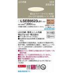 パナソニック ダウンライト ホワイトつや消し LED(電球色) LSEB9523LB1 (LSEB9523 LB1)
