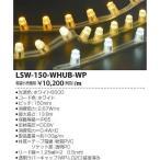 LSW-150-WHUB-WP コイズミ テープライト