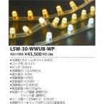 LSW-30-WWUB-WP コイズミ テープライト