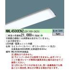 NNL4500ENZLE9 パナソニック ライトバー LED(昼白色) (NNL4500ENZ LE9)