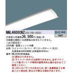 NNL4600CNZLE9 パナソニック ライトバー LED(昼白色) (NNL4600CNZ LE9)