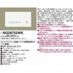 NQ28752WK パナソニック リビングライコン (NQ28752W 代替品)