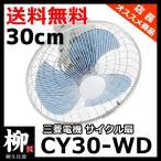 三菱電機 サイクル扇 30cm羽根 CY30-WD 換気扇 扇風機 天井取付 ロスナイ ベストセラー商品です。