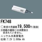 パナソニック 非常灯 交換用電池(バッテリー) FK748