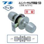 FUKI フキ ドアノブ (交換用) TLH-59 BS70 円筒錠 間仕切り用 (空錠) バックセット70ミリ