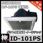 (在庫有 即納) イーワテック ID-101PS ダクト用換気扇 (SEIDENKO DF-10PS 後継品) IWATEC
