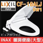 ショッピングINAX INAX シャワートイレ CF-18ALJ BW1 スローダウン機構付 暖房便座(大型) ピュアホワイト