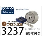 KABA 3237 ディンプルキーシリンダー ブロンズ MIWA / 美和ロック LA MA / DA / LH / DH