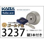 kaba ace(カバエース) 3237 ディンプルキーシリンダー ゴールド MIWA / 美和ロック LA MA / DA / LH / DH