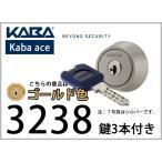 KABA 3238 ディンプルキーシリンダー ゴールド MIWA / 美和ロック BH / LD / AH