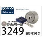 KABA 3249 ディンプルキーシリンダー シルバー MIWA / 美和ロック PMK / 75PM