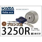 KABA 3250R ディンプルキーシリンダー ブロンズ MIWA / 美和ロック TE / LE / LSP / SWLSP / FE