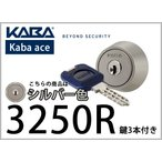 KABA 3250R ディンプルキーシリンダー シルバー MIWA / 美和ロック TE / LE / LSP / SWLSP / FE