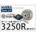 KABA 3250R KA ディンプルキーシリンダー 2個同一セット シルバー MIWA / 美和ロック TE / LE / LSP / SWLSP / FE