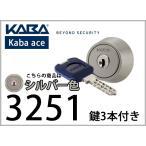 KABA 3251 ディンプルキーシリンダー シルバー MIWA / 美和ロック HPD40 / HPD-40KJ