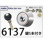 KABA 6137 ディンプルキーシリンダー ゴールド MIWA / 美和ロック LA / DA