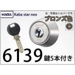 KABA 6139 ディンプルキーシリンダー ブロンズ GOAL / ゴール LX / AS / HD