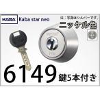 KABA 6149 ディンプルキーシリンダー ニッケル MIWA / 美和ロック PMK / 75PM