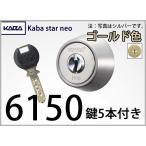 KABA 6150 ディンプルキーシリンダー ゴールド MIWA / 美和ロック TE0