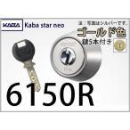 KABA 6150R ディンプルキーシリンダー ゴールド MIWA / 美和ロック LSP