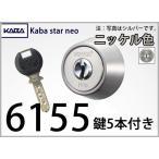KABA 6155 ディンプルキーシリンダー ニッケル MIWA / 美和ロック LZ1 / LZ2