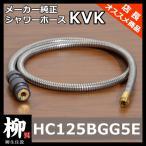 旧MYM KVK キッチン用 メタルシャワーホース HC125BGG5E FB273GK5E-P等用