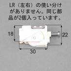 トステム LIXIL TOSTEM NETSA00005 網戸戸車(左右セット)