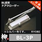 RYOBI ドアクローザー BL-3P シルバー BL認定 パラレル型 ストップ無し