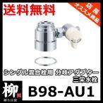 三栄水栓 B98-AU1 シングル混合栓用分岐アダプター SANEI