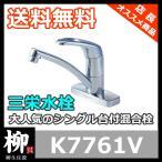 三栄水栓 K7761V シングル台付混合栓 SANEI