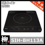 三化工業 SIH-B113B 1口 IHクッキングヒーター ビルトイン 100V