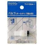 TOTO トイレ部品 タンク バルブ(ボールタップ節水用) THY584-1